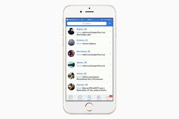Как найти друзей: Я придумала приложение для поиска компании. Изображение № 4.