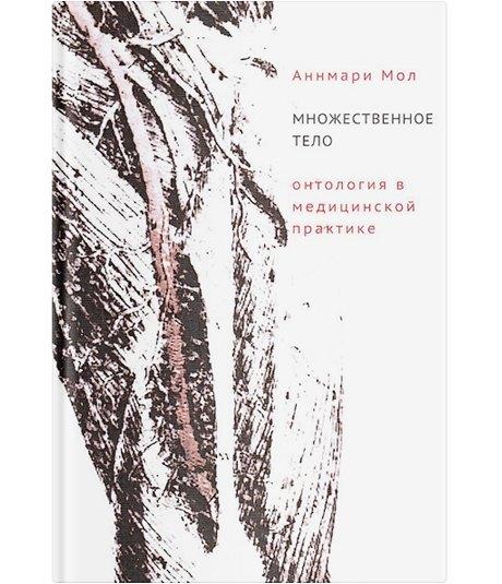 Одиночество, протесты и сексуальность: 5 книг, чтобы увидеть мир под новым углом. Изображение № 2.