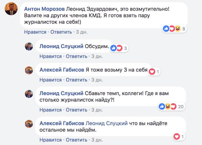 В фейсбуке Слуцкого издеваются над обвинениями в харассменте. Изображение № 1.