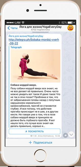 На кого подписаться: Телеграм-канал YogaEveryDay. Изображение № 2.