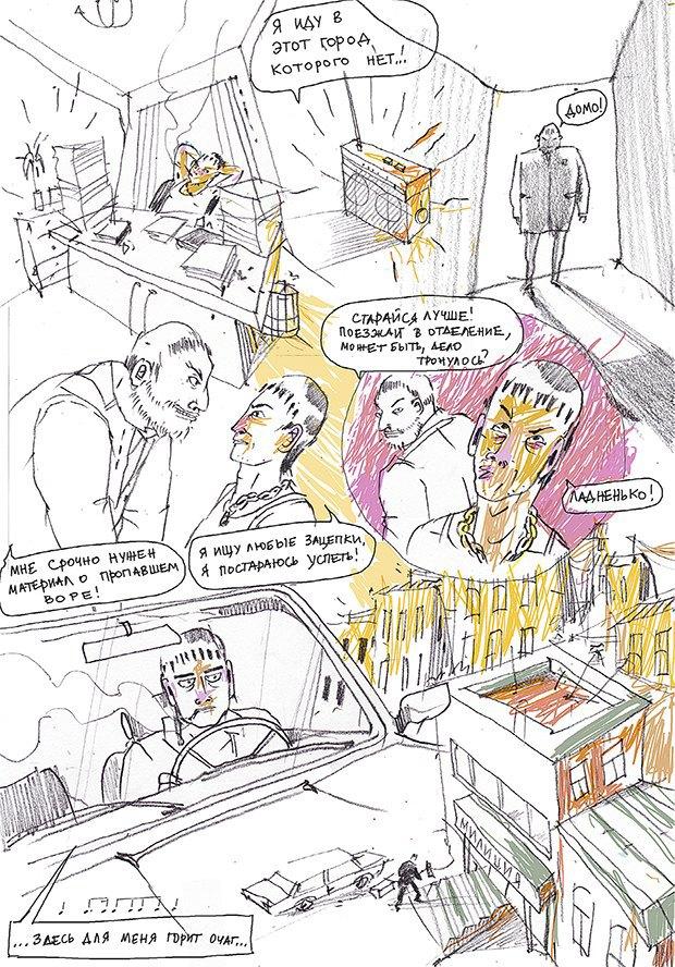 Отрывок из российского сборника «Параллельные комиксы». Изображение № 2.