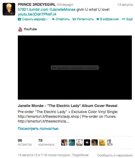 Певец Принс завел твиттер, и это надо видеть. Изображение № 6.