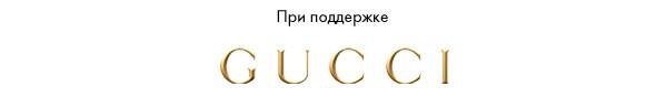 Российские редакторы моды — о показе Gucci. Изображение № 15.