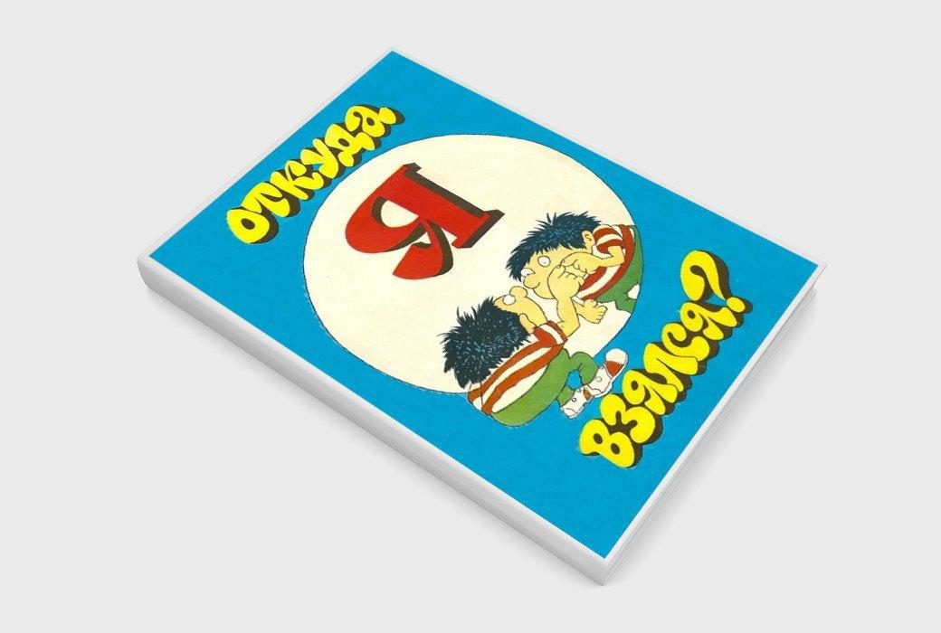 Сексуальное воспитание:  6 книг для детей  и родителей. Изображение № 4.