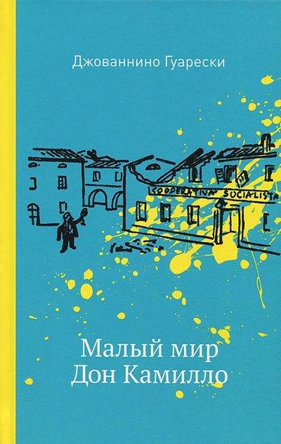 10 сборников рассказов  на каникулы. Изображение № 2.