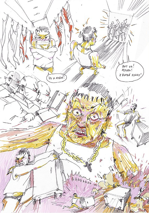 Отрывок из российского сборника «Параллельные комиксы». Изображение № 8.