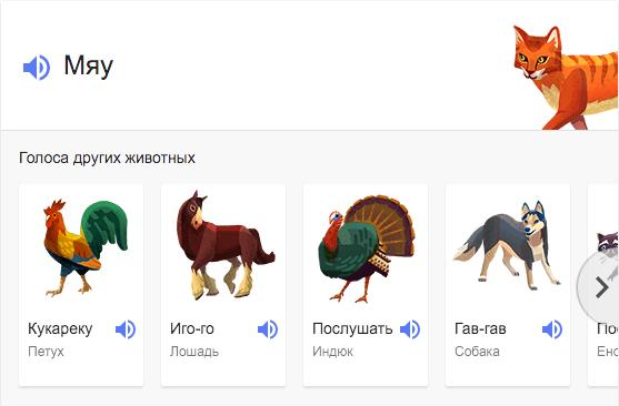 Кря: В Google теперь можно послушать голоса животных. Изображение № 1.