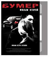 Петр Буслов: кино для пацанов. Изображение № 30.