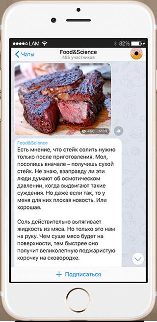 На кого подписаться: Телеграм о научном подходе к еде. Изображение № 4.