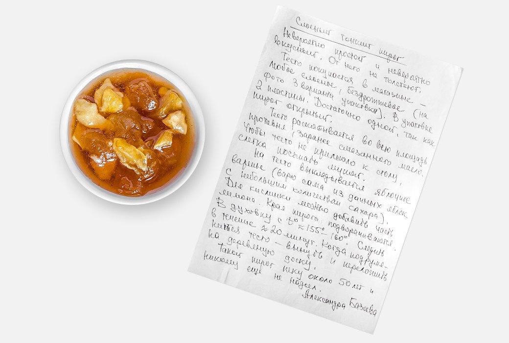 8 рецептов маминых пирогов на майские праздники. Изображение № 8.
