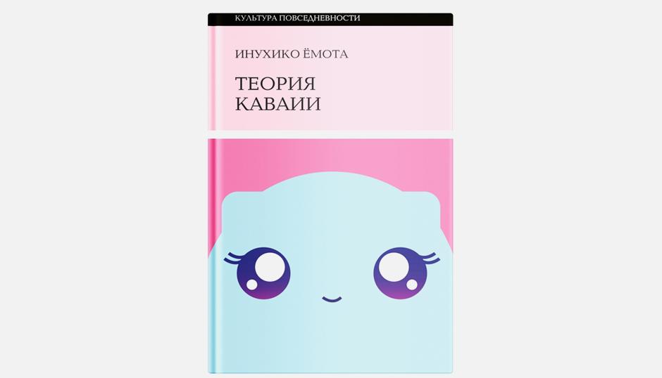 Книга Инухико Ёмоты «Теория каваии». Изображение № 1.