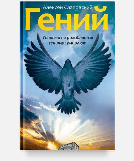 Современная литература: Что читать из списка «Большой книги». Изображение № 9.