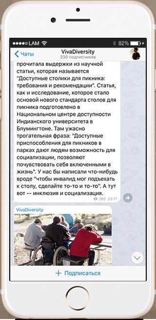 На кого подписаться: Телеграм-канал об инклюзии в мире. Изображение № 3.