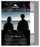 Андрей Звягинцев: изгнание и возвращение. Изображение № 24.