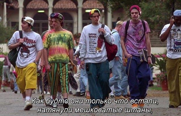 Культовый ромком  «Бестолковые»:  Гид по стилю 90-х. Изображение № 22.