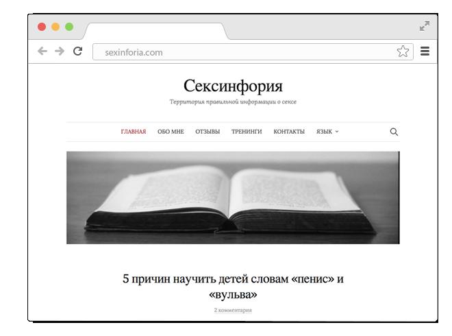 В закладки: Сайт о сексуальной грамотности Sexinforia. Изображение № 1.
