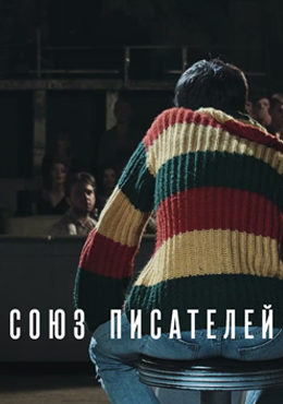 8 любимых российских фильмов режиссёра Светланы Басковой . Изображение № 8.