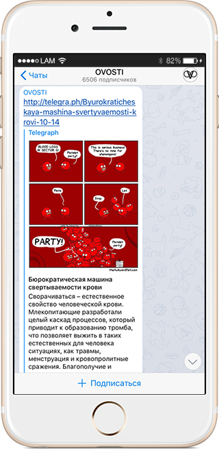 На кого подписаться: Телеграм-канал о женском здоровье Ovosti. Изображение № 2.