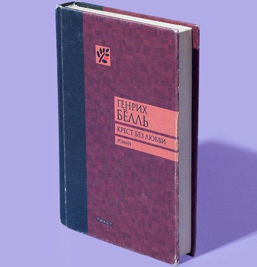 Архитектор  Юлия Ардабьевская  о любимых книгах. Изображение № 13.