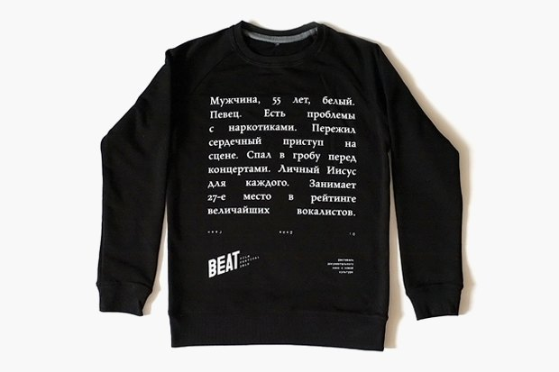 Остроумная мерч-линейка фестиваля Beat Film. Изображение № 5.