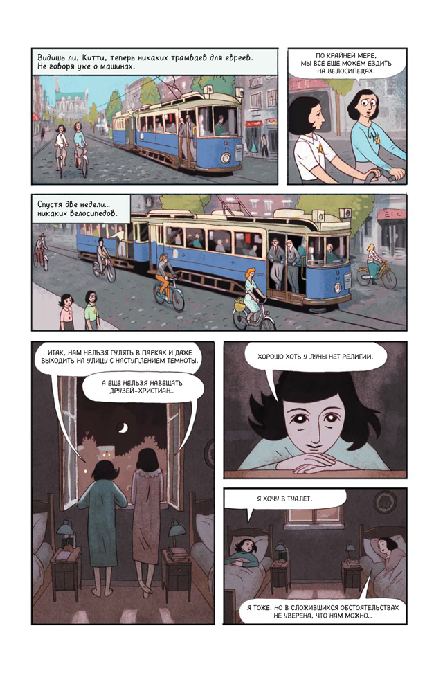 «Дневник Анны Франк»: Отрывок из графической адаптации. Изображение № 2.