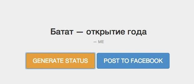 Генератор статусов  для фейсбука  «What Would I Say?» . Изображение № 12.
