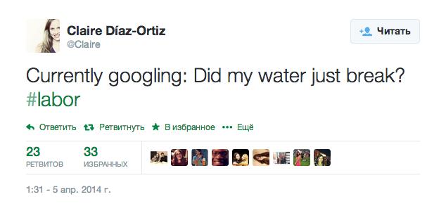 «Ищу в Google: отошли ли у меня воды? #роды». Изображение № 1.