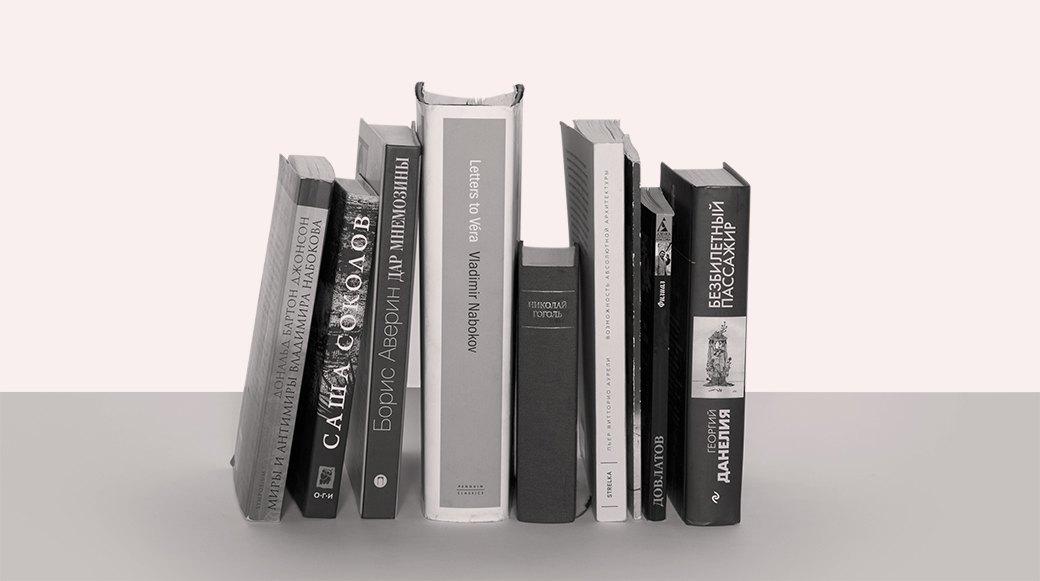 Редактор КБ «Стрелка» Ксения Бутузова о любимых книгах. Изображение № 2.