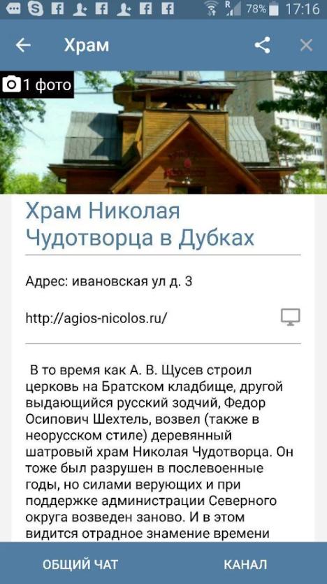 В России запустили православный мессенджер «Правжизнь Телеграмм». Изображение № 4.