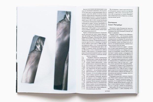 Белорусский журнал  о гендере и сексуальности Makeout. Изображение № 7.