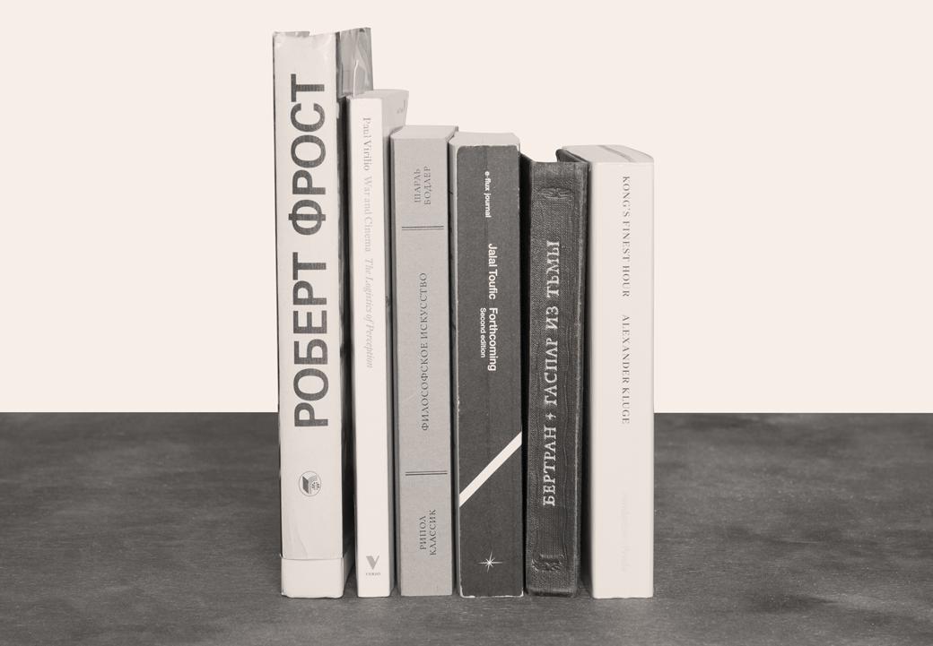 Старший куратор фонда V-A-C Катерина Чучалина о любимых книгах. Изображение № 2.