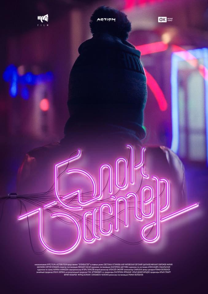 Появился постер нового фильма Романа Волобуева «Блокбастер» . Изображение № 1.