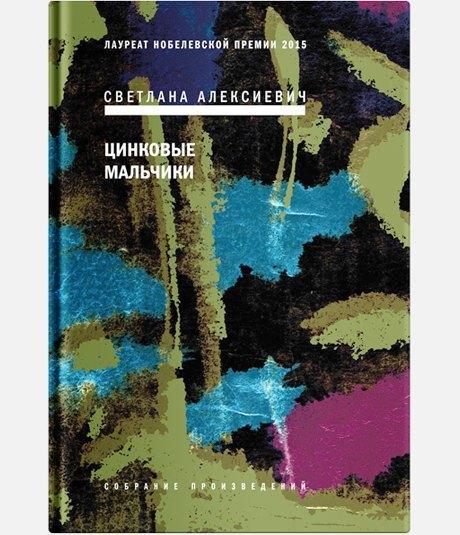 Миру — мир: 10 книг о бессмысленности насилия. Изображение № 2.