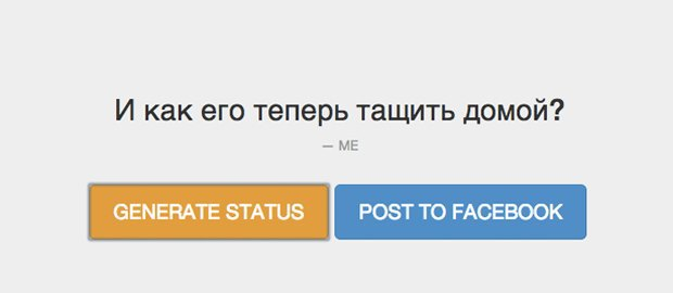 Генератор статусов  для фейсбука  «What Would I Say?» . Изображение № 17.