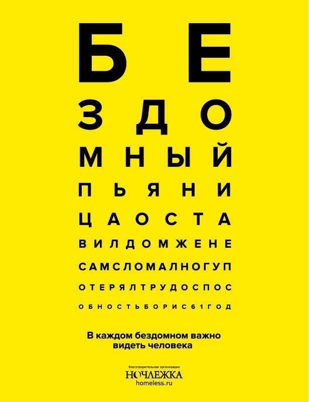 «Ночлежка» запустила социальную кампанию «Проверка зрения». Изображение № 1.