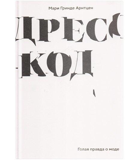 Советский стиль и смерть люкса: 8 книг, чтобы начать разбираться в моде. Изображение № 6.