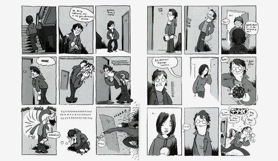 10 комиксов про отношения. Изображение № 9.