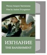 Андрей Звягинцев: изгнание и возвращение. Изображение № 26.