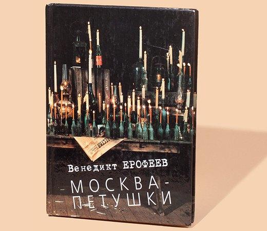 Сценарист Любовь Мульменко о любимых книгах. Изображение № 9.