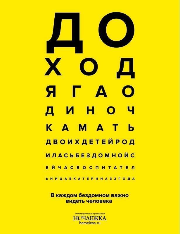 «Ночлежка» запустила социальную кампанию «Проверка зрения». Изображение № 2.