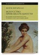 Культура тела: Как найти себя в истории красоты. Изображение № 23.