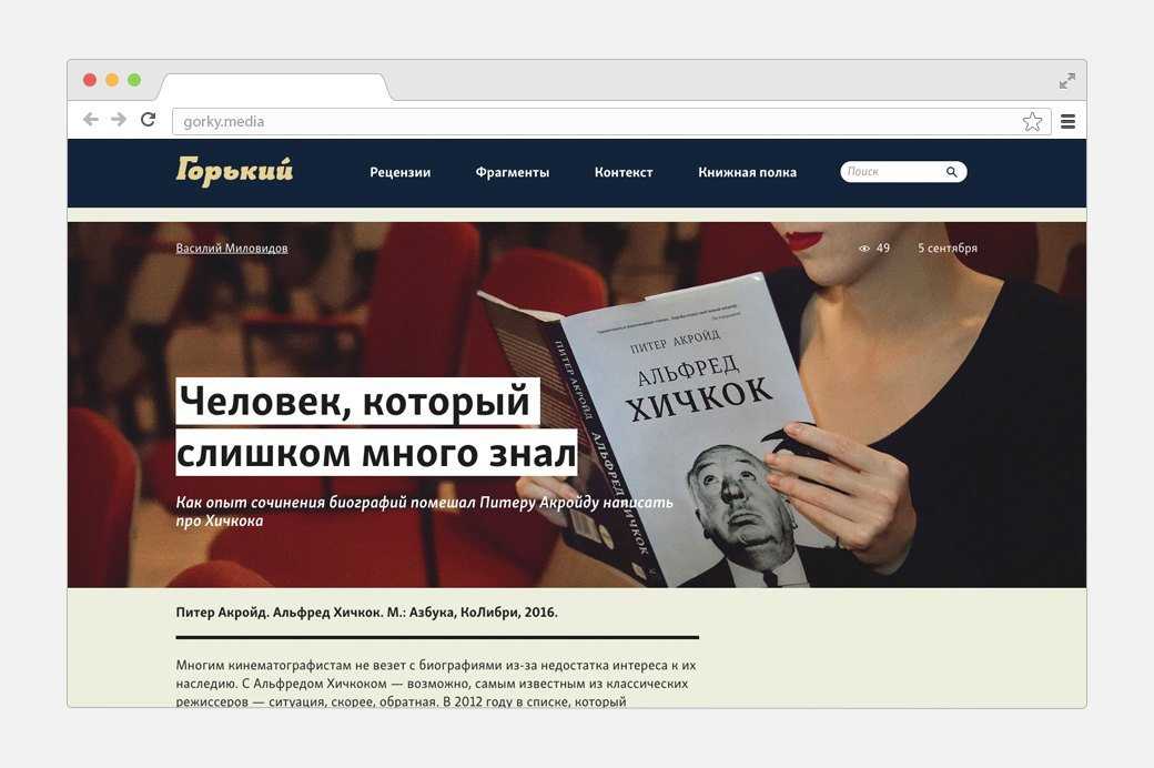 Главред «Горького» Нина Назарова: Зачем нужен новый сайт о книгах. Изображение № 2.