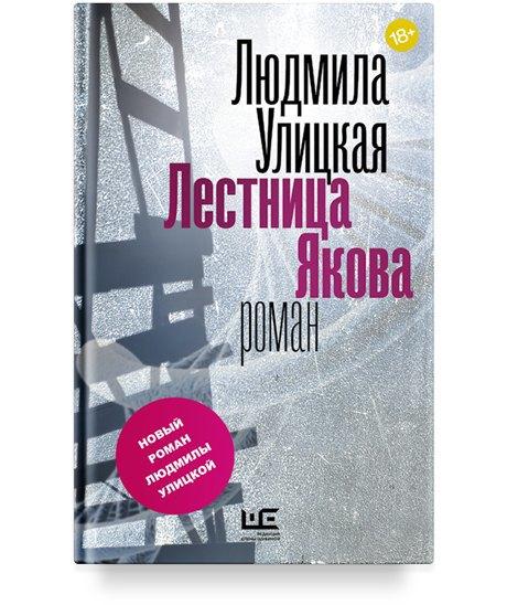 Современная литература: Что читать из списка «Большой книги». Изображение № 4.