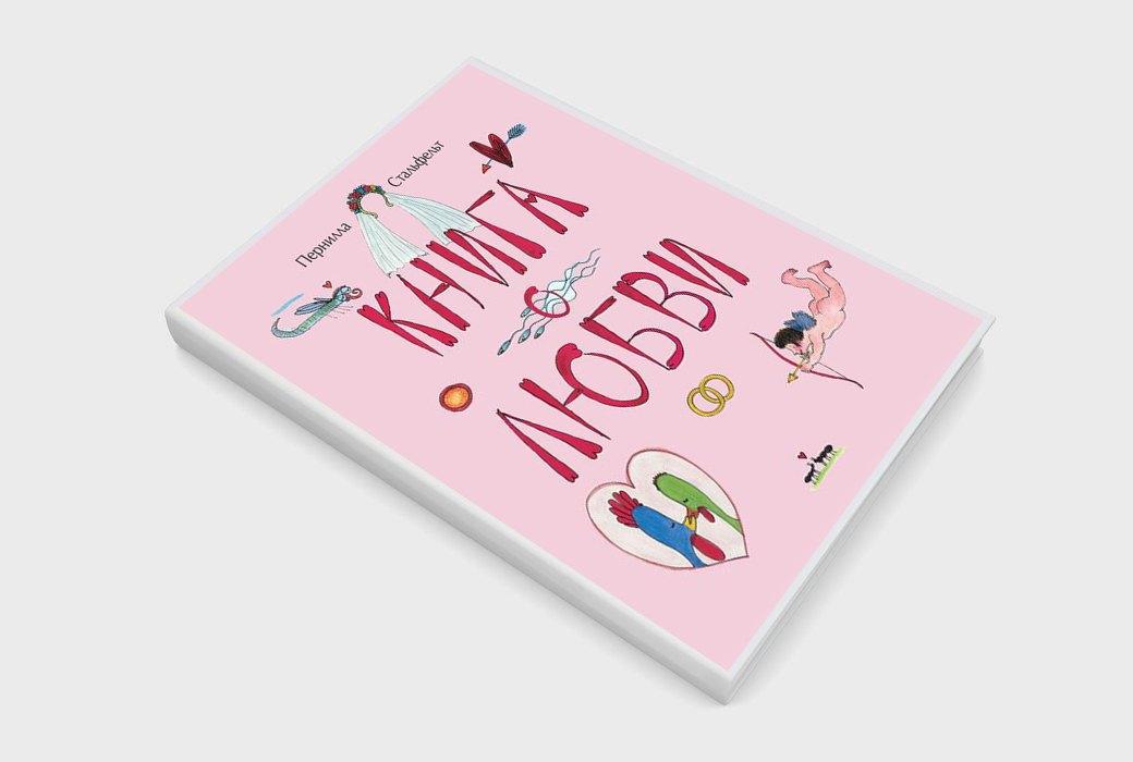 Сексуальное воспитание:  6 книг для детей  и родителей. Изображение № 5.