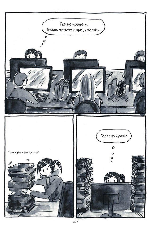 «Быть интровертом»: Отрывок из комикса о тихом человеке в шумном мире. Изображение № 10.