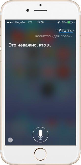 Поговори с ней: Интервью  с русскоязычной Siri. Изображение № 2.