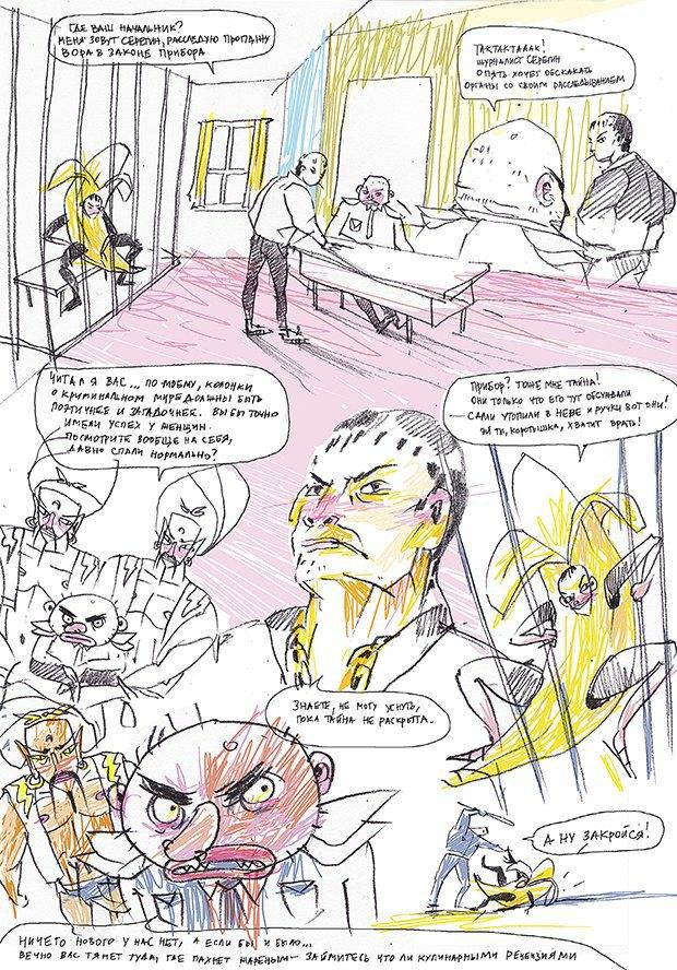 Отрывок из российского сборника «Параллельные комиксы». Изображение № 3.