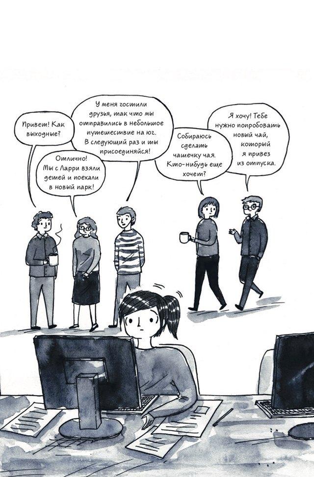 «Быть интровертом»: Отрывок из комикса о тихом человеке в шумном мире. Изображение № 5.