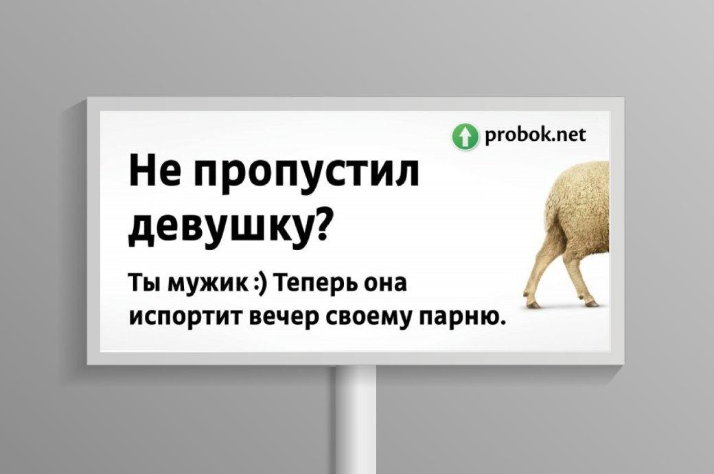 Развидеть: Архаичный сексизм  в российской рекламе. Изображение № 3.