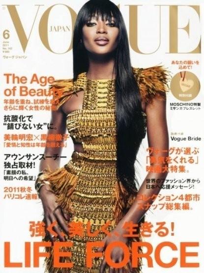 Наоми Кэмпбелл на обложке японского Vogue, июнь 2011. Изображение № 25.